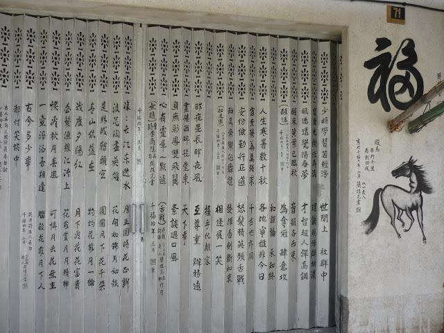 Tai O Village, Lantau Island, Gate