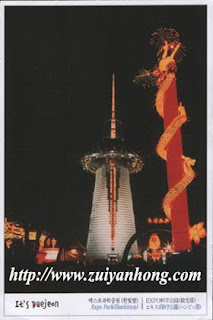 Postcard Daejeon Hanbit Tower