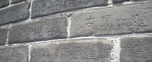 Graffitti on the Great Wall of China