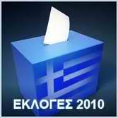 Δημοτικές Εκλογές Σκιάθου 2010