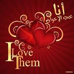 بحبهم !!!!