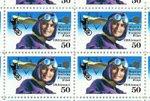Harriet Quimby stamps