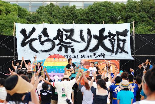 そら祭り大阪スタッフblog