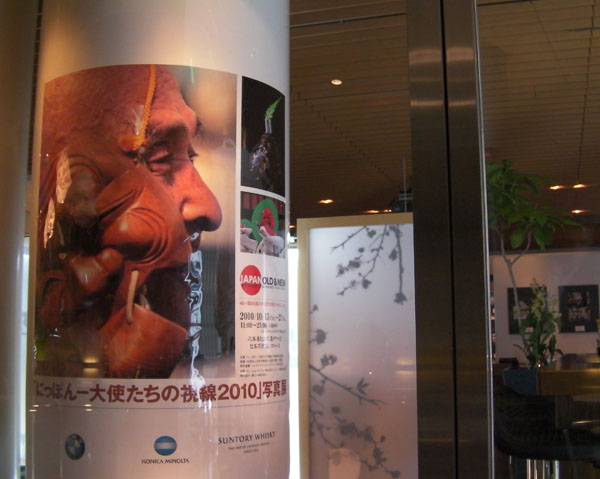 Prince Takamado Prize - Japan Through Diplomats Eyes 2010