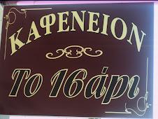 ΕΥΧΑΡΙΣΤΗΡΙΟ ΓΙΑ ΚΑΦΕ 16ΑΡΙ