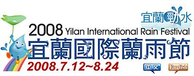 蘭雨節官方網站 logo