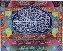 indah_a ukiran ayat Al-Quran ini
