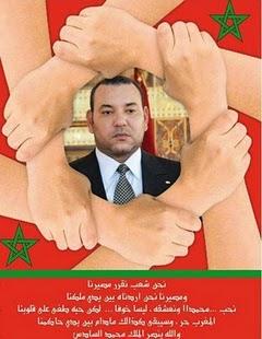 كلنا نحب ملكنا محمد السادس