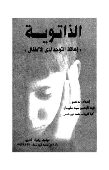 كتاب التوجيه والارشاد النفسي