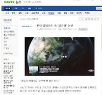 PS3「日本海」表記で韓国ブーイング  「国際ルールに従った」とSCEは反発