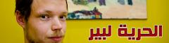 احتجاز صحفى و مدون سويدى بمطار القاهرة