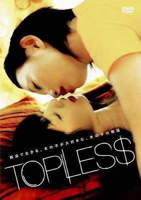 Topless Toppuresu, Lesbian movie