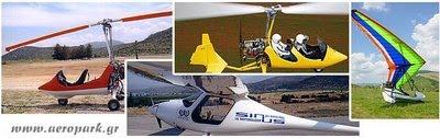 Thiva Aeropark