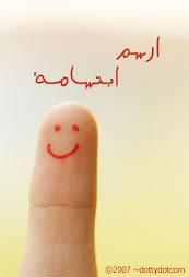 دعوة للابتسامة