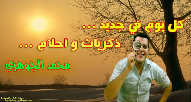 كل يوم في جديد .. ذكريات وأحلام.. محمد الجوهري