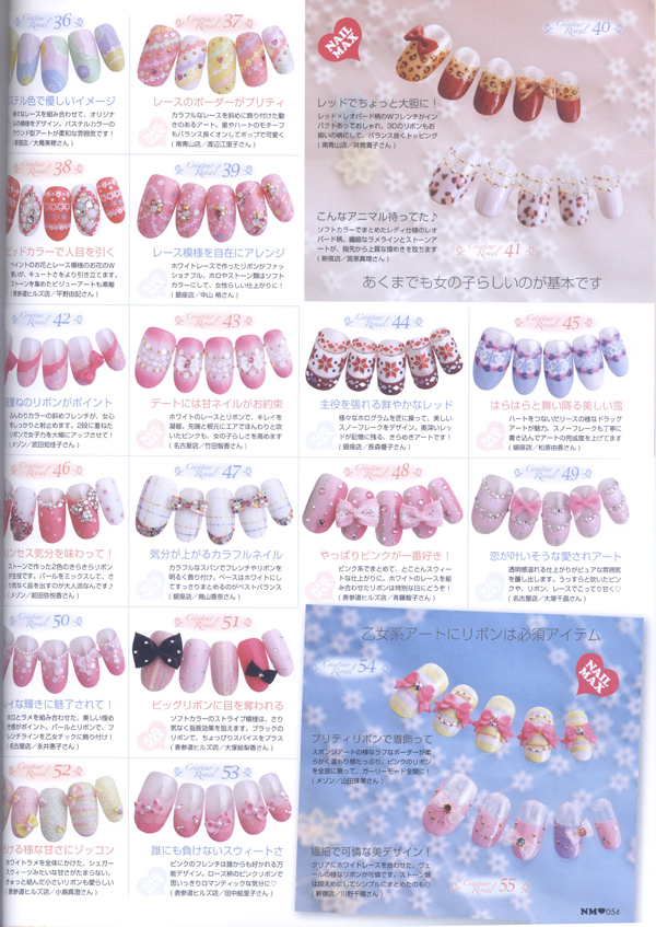I love nail polish a nail polish and beauty blog nail max this is actually one of the few nail maxs that ive purchased in a while when it comes to japanese nail art magazines i have always been a bigger fan of prinsesfo Image collections