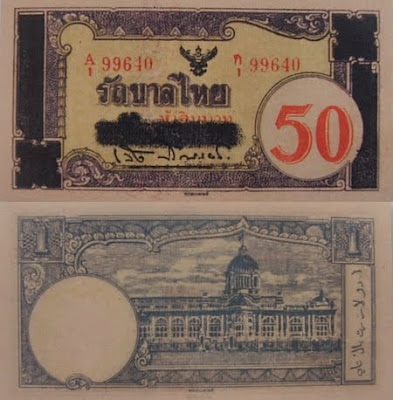 Pick 62Bb : 50 Baht overprint issued 21st Feb 1945