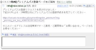 Nico Video 寄來的白金密碼申請確認信,請注意發信人一定是 info@nicovideo.jp ,內容也只是叫你點 https://secure.nicovideo.jp/ 開頭的連結而已。