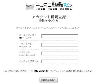 【說明圖片:Nico Video 註冊新帳號的第一步網頁】