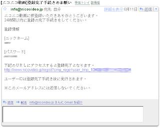 【說明圖片:Nico Video 寄來的帳號啟用信件】