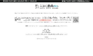 Nico Video 首頁暫時無法登入的畫面中會有「現在アクセス集中のためログイン可能な方を順次切り替えて受け付けております。しばらくたった後再度アクセスしてください。」的訊息