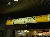 【照片:JR 山手線駒込車站的南北出入口指示牌】