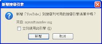 【圖片:要從網站上為 Firefox 3 安裝新搜尋引擎時會跑出的詢問視窗】