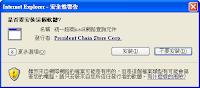 【圖片:安裝 icash 的 ActiveX 控制項時,跳出的對話視窗。】