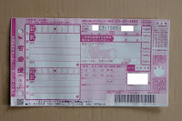 日本的黑貓 YAMATO 宅急便的托運單