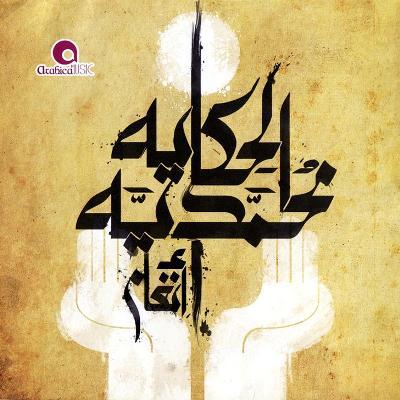 كلمات وبوستر ألبوم انغام 2011 الحكاية محمدية