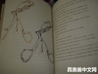 Gu Hye Sun's Eyelash Curlers
