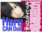 Official Blog Haruka Ishida