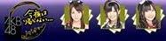 AKB48 今夜は帰らない (Programa de Radio, con Minami, Asuka y Yuki)