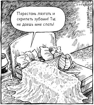 несовместимость в постели