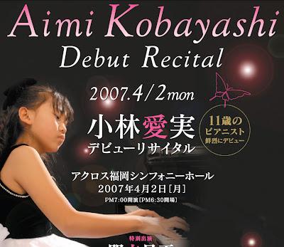 Аими Кобаяши