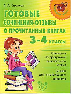школьные сочинения, отзывы для читательского дневника