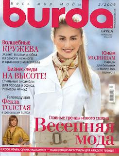 Журнал Burda №2 2009