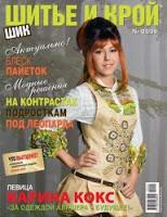 журнал Шитьё и крой №4, 2009