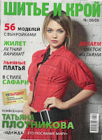 Журнал Шитьё и крой  №6, 2009