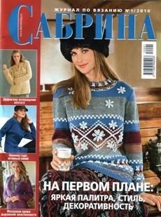 http://2.bp.blogspot.com/_UGnjL8EIGYE/Sy3hyQDV5kI/AAAAAAAAi4I/tSzzAKXkx00/s320/Sabrina_01_2010.jpg