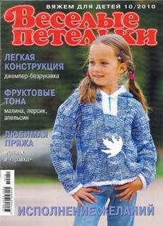 Журнал Веселые петельки №10 2010