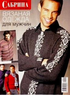Сабрина Спецвыпуск №12 2010  Вязаная одежда для мужчин
