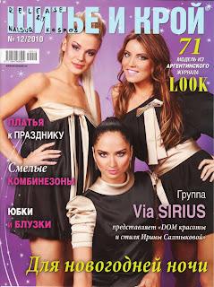 Журнал Шитье и крой № 12 2010