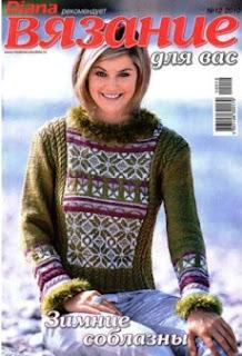 Diana рекомендует Вязание для Вас №12 2010