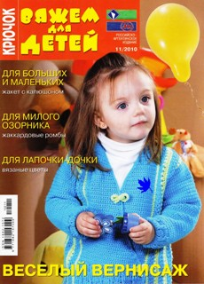 Вяжем для детей №11 2010 Крючок