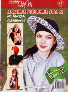 От ТТ №1 2010 Вязаные головные уборы от Тамары Тутьяновой