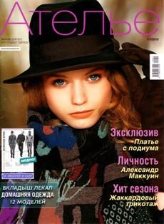 Ателье №11 2010