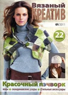 Вязаный креатив №1 2011