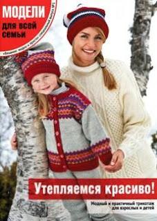 Вязание модно и просто Спецвыпуск № 1 2011 Модели для всей семьи