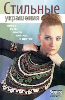 Вязание модно и просто Спецвыпуск № 1 2011 Стильные украшения